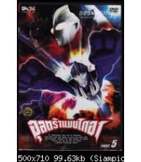 Ultraman Gaia Fight.5 อุลตร้าแมน ไกอา ไฟท์ 5 [พากย์ไทย+บรรยายไทย]