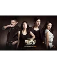 Fashion King 5 DVDลดบิต ซับไทย RU-Indy [ยูอาอิน/ชินเซคยอง/อีเจฮุน/ยูริ จากวงSNSD]