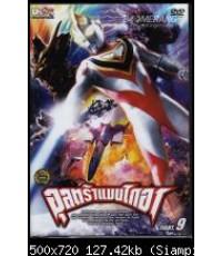 Ultraman Gaia Fight.9 อุลตร้าแมน ไกอา ไฟท์ 9 [พากษ์ไทย+บรรยายไทย] Master Zone3