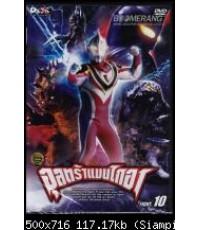 Ultraman Gaia Fight.10 อุลตร้าแมน ไกอา ไฟท์ 10 [พากษ์ไทย+บรรยายไทย] Master Zone3