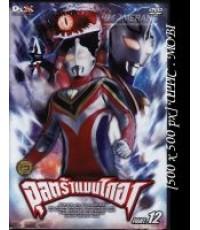 Ultraman Gaia Fight.12 อุลตร้าแมน ไกอา ไฟท์ 12 [พากษ์ไทย+บรรยายไทย] Master Zone3
