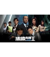 หน่วยเฉพาะกิจ พลิกคดีเด็ด 2 [Forensic Heroes II]  10 แผ่นจบ มาสเตอร์นอก [พากย์ไทย+พากย์จีน/ซับจีน+ซั