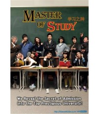 Master Of Study เปิดตำราปราบเด็กแสบ 4 DVDจบ [ภาพ HDTV นำมาโมใส่กับเสียงไทยช่อง 7]