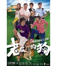 เรื่องวุ่น ของคนกับน้องหมา [A Watchdog s Tale 2009]  4 แผ่นจบ [พากย์ไทย] อัดทรู