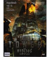 The Tower : เดอะ ทาวเวอร์ ระฟ้าฝ่านรก [KR] [พากษ์ไทย+บรรยายไทย]