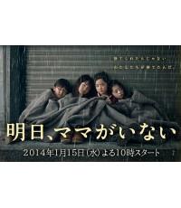 Tomorrow, Mom Won t Be Here (Ashita, Mama ga Inai) พรุ่งนี้...จะไม่มีแม่แล้ว  3 DVD [ซับไทย]