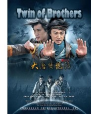 มังกรคู่สู้สิบทิศ [Twin of Brother]  8  DVD จบ [38 ตอน] [พากย์ไทย] Master