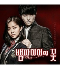 Vampire Flower   1  DVDจบ [ซับไทย]  [แจฮยอง/คิมฮยองคน/ลีซึงยอน/คิมโซอึน]