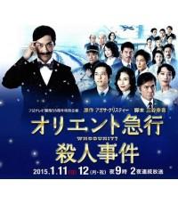 Murder on the Orient Express  2   DVD จบ [ซับไทย]   นานาโกะ มัตสึชิมะ , นิโนะมิยะ คาสึนาริ (วงอาราชิ