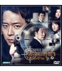 THREE DAYS ล่าทะลุฟ้า ท้าลิขิตชีวิต  4  DVDจบ ภาพมาสเตอร์ เกาหลี โมเสียงไทย