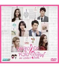 My Lovely Girl เพลงรัก หัวใจเลิฟ   4  DVDจบ ภาพมาสเตอร์ เกาหลี โมเสียงไทย