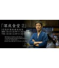 Midnight Dinner Season2 ร้านอาหารเที่ยงคืน ปี 2 /  1   แผ่นจบ ภาพมาสเตอร์ โมเสียงไทย