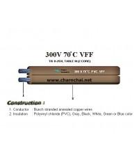 สายไฟvff  สายไฟอ่อน ยี่ห้อ THAI YAZAKI 2 x 0.5 mm2  300V 70C