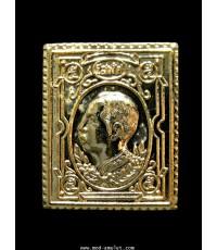 เหรียญแสตมป์ ร.5 หลวงพ่อเริ่ม ปรโม วัดจุกกะเฌอ