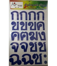Sticker ตัวอักษร สำเร็จรูป