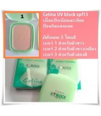 เนื้อแป้งเนียนละเอียด ป้องกันแสงแดด และมอยส์เจอร์บำรุงผิว Celina UV block spf15 - 1 สำหรับผิวขาว