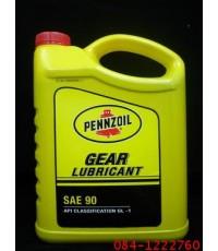 น้ำมันเกียร์และเฟืองท้าย  Pennzoil เบอร์ 90  5L