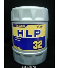 ปตท ไฮโดรลิค HLP32 ขนาด 18 ลิตร