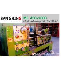 เครื่องกลึงSAN SHING - MS450x1000