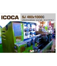 เครื่องกลึงICOCA (SJ460x1000G)