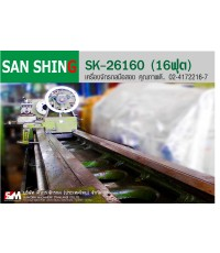 เครื่องกลึง SAN SHING (SK-26160) 16ฟุต