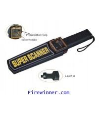 เครื่องตรวจวัดโลหะ(Super Scanner)