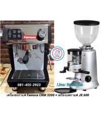 เครื่องชงกาแฟ Famoca CRM3200 + เครื่องบดกาแฟ JX600