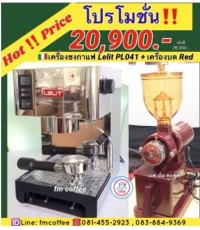 เครื่องชงกาแฟ Lelit PL41QE + เครื่องบดกาแฟ 600n Black/Red