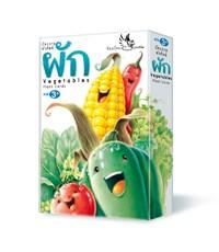 บัตรคำศัพท์ประกอบภาพ ผัก Vegetables