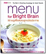 Menu for Bright Brain