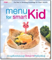 Menu for Smart Kid