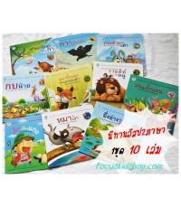 นิทานอีสป 2 ภาษา  10 เล่ม