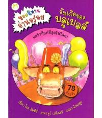 หนังสือมือสอง วันเกิดของบลูเบลล์