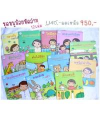 หนังสือเด็ก ชุดหนูน้อยหัดอ่าน 12 เล่ม
