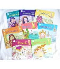 หนังสือเด็ก ชุด การผจญภัยของพระพุทธเจ้า 8 เล่ม
