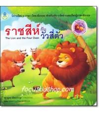 นิทานอีสป ราชสีห์กับวัวสี่ตัว_w