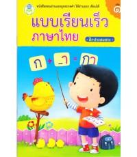 แบบเรียนเร็ว ภาษาไทย เล่ม 1