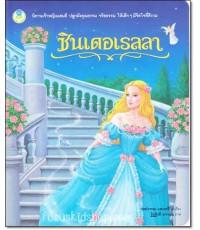 หนังสือเด็ก ซินเดอเรลลา
