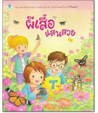 หนังสือเด็ก ผีเสื้อแสนสวย