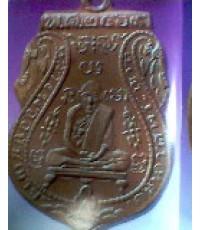 เหรียญปั๊มรูปเหมือนหลวงพ่อกลั่น  รุ่นแรก  ปี พ.ศ. 2467    วัดพระญาติ  จ.อยุธยา