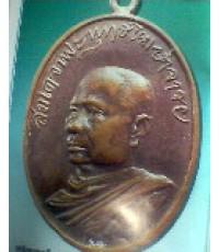 """เหรียญรูปไข่ """"รุ่นแรก"""" 2483 สมเด็จพระพุทธโฆษาจารย์ (เจริญ) วัดเทพศิรินทร์ กรุงเทพมหานคร"""