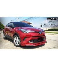 ชุดแต่งสเกิร์ตรอบคัน Toyota CHR Amika - โตโยต้า ซีเอชอาร์ 2018