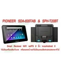 PIONEER SDA-835TAB / SPH-T20BT (ใช้ในรถหรือใช้เป็นแทบเล็ต)