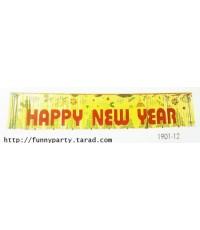 ป้ายHAPPY NEW YEAR ลายต้นสน รหัส 1901-12