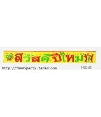 ป้ายปาร์ตี้ปีใหม่ รหัส 1902-05