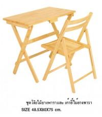ชุดโต๊ะไม้ยางพารา พร้อมเก้าอี้