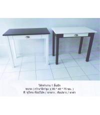 โต๊ะทำงาน ไม้ยาง สีพ่น 1 ลิ้นชัก