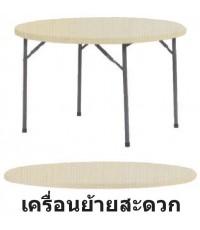 โต๊ะพับอเนกประสงค์ NST - 150R