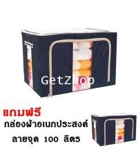 GetZhop  กล่องผ้าอเนกประสงค์ ลายจุด ขนาด 100 ลิตร -สีน้ำเงิน (ซื้อ 1 แถม 1)