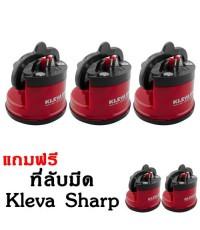 GetZhop ที่ลับมีด อุปกรณ์ลับของมีคม Kleva Sharp Knife Sharpener (Red) - (ซื้อ 3 แถม 2)